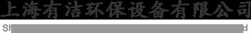 上海洗地机