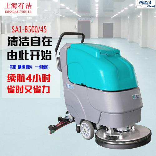 南通手推式洗地机(SA1-B500/45)