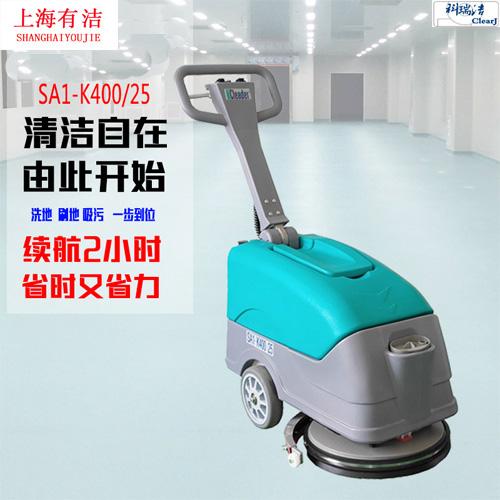 SA1-B400/25折叠式洗地机